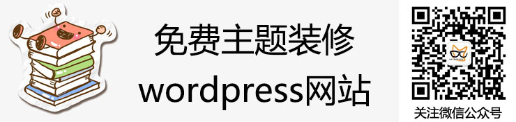 免费主题装修外贸wordpress网站